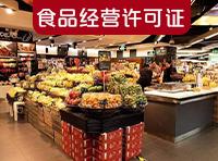 食品公司注冊流程及費用