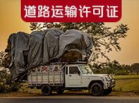 在上海如何辦理道路運輸許可證?